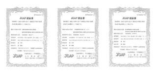JGAP認定証.jpg